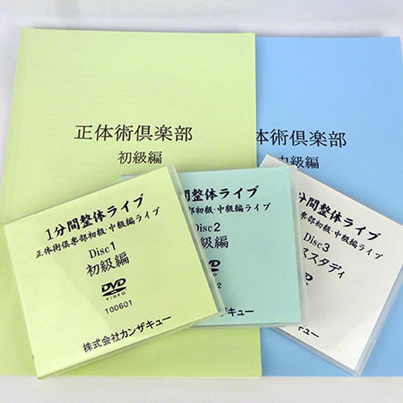 1分間整体ライブ 正体術倶楽部初級・中級編