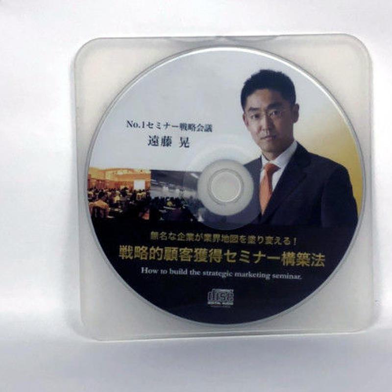 戦略的顧客獲得セミナー構築表 遠藤晃