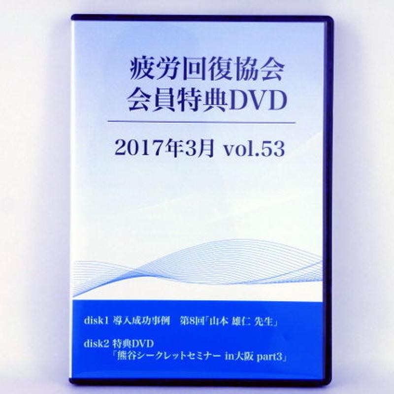 【未開封】疲労回復協会 会員特典DVD Volume.53