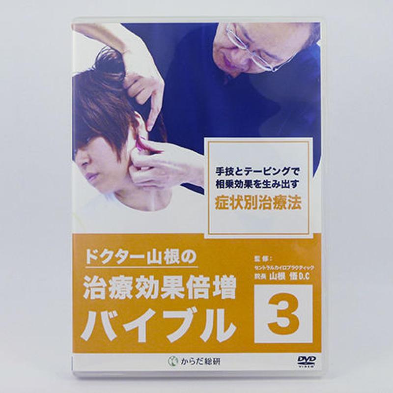 ドクター山根の治療効果倍増バイブル vol.3