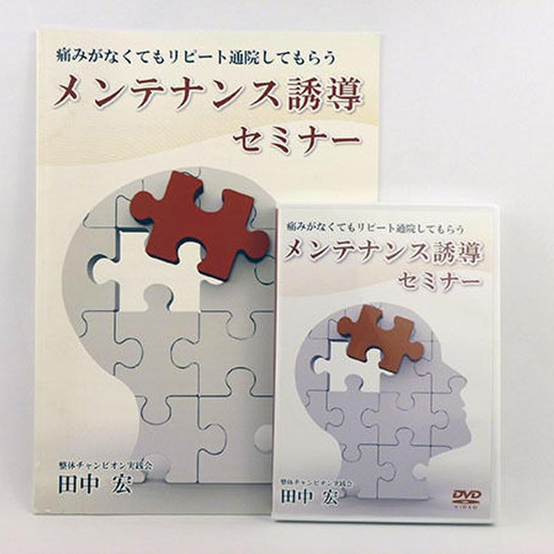 痛みがなくてもリピート通院してもらう メンテナンス誘導セミナー 田中宏