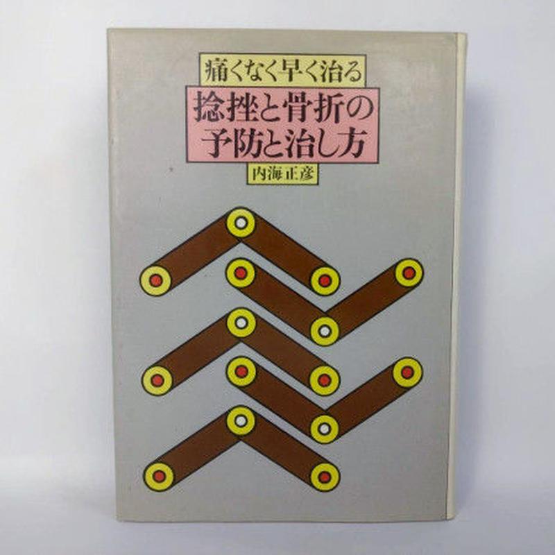 【書籍】捻挫と骨折の予防と治し方