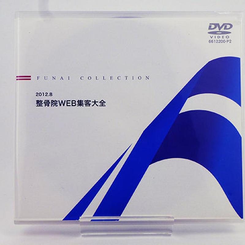 船井総研 整骨院WEB集客大全 DVD