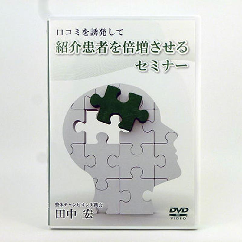 口コミを誘発して紹介患者を倍増させるセミナー 田中宏