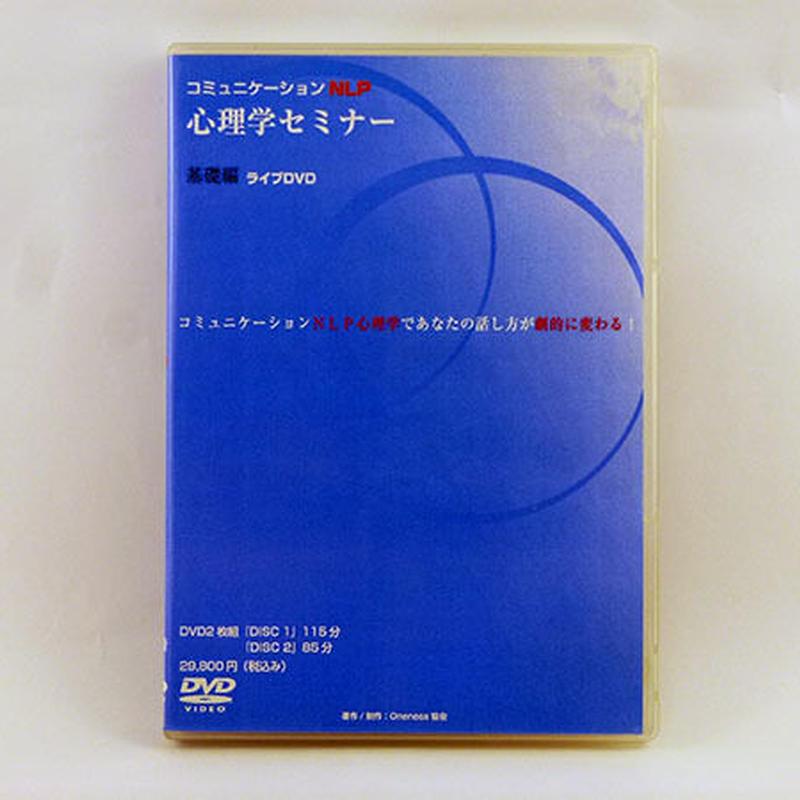 コミュニケーションNLP心理学セミナー 基礎編