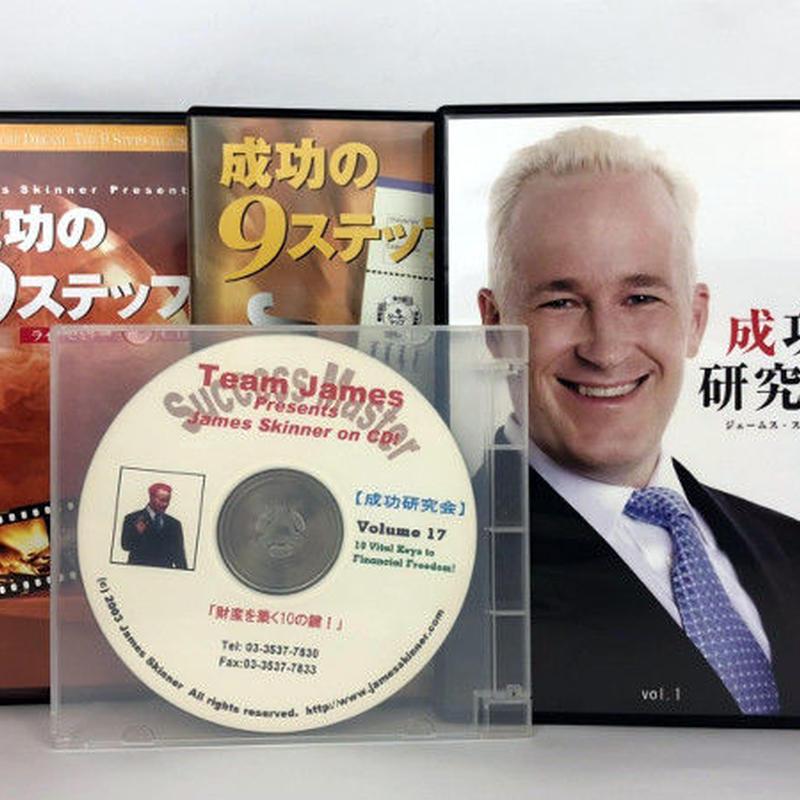 【セット】音声CD  成功の9ステップ 事前学習CD 復習CD 成功研究会 4点 ジェームズ・スキナー