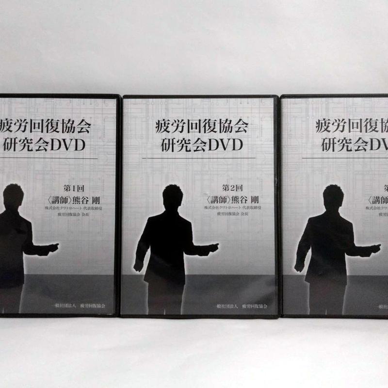 疲労回復協会研究会 DVD 第1回~第3回 セット 熊谷剛