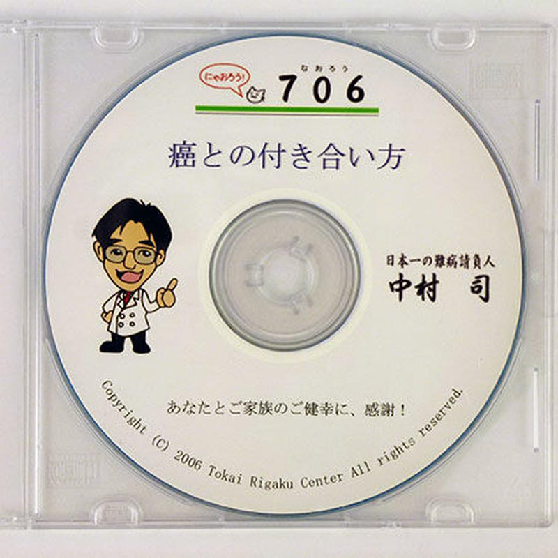 癌との付き合い方CD