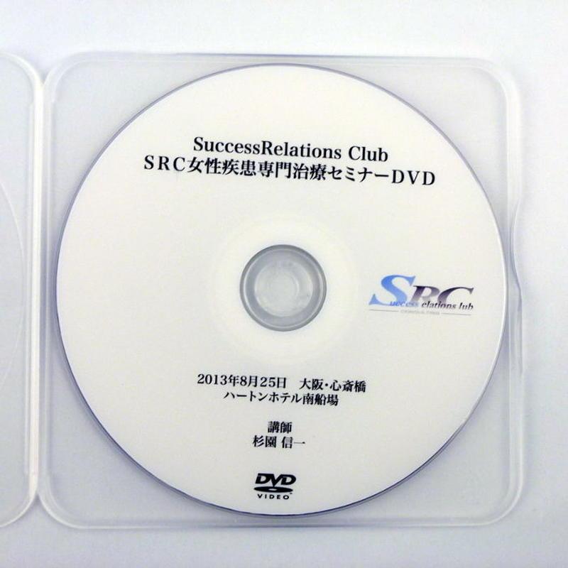 SRC 女性疾患専門治療セミナー DVD 杉園信一