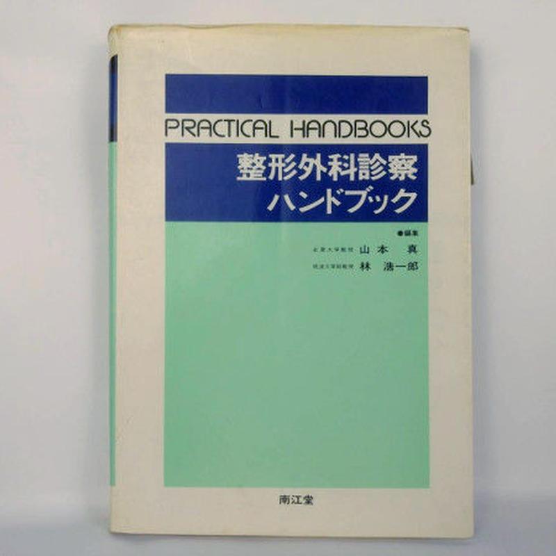 【書籍】整形外科診療ハンドブック