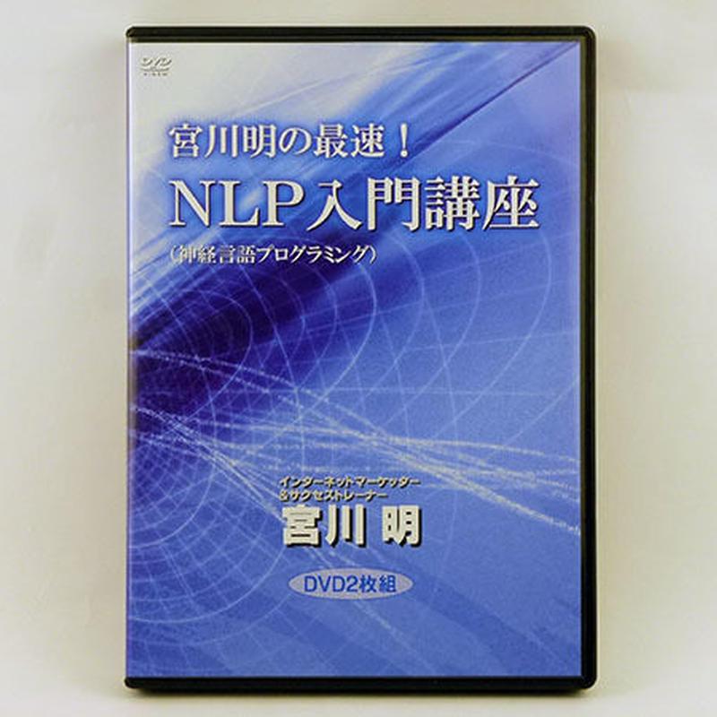 宮川明の最速!NLP入門講座 DVD