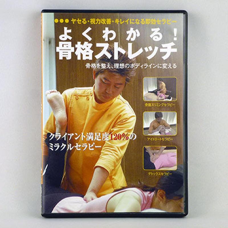 よくわかる!骨格ストレッチ サニー久永