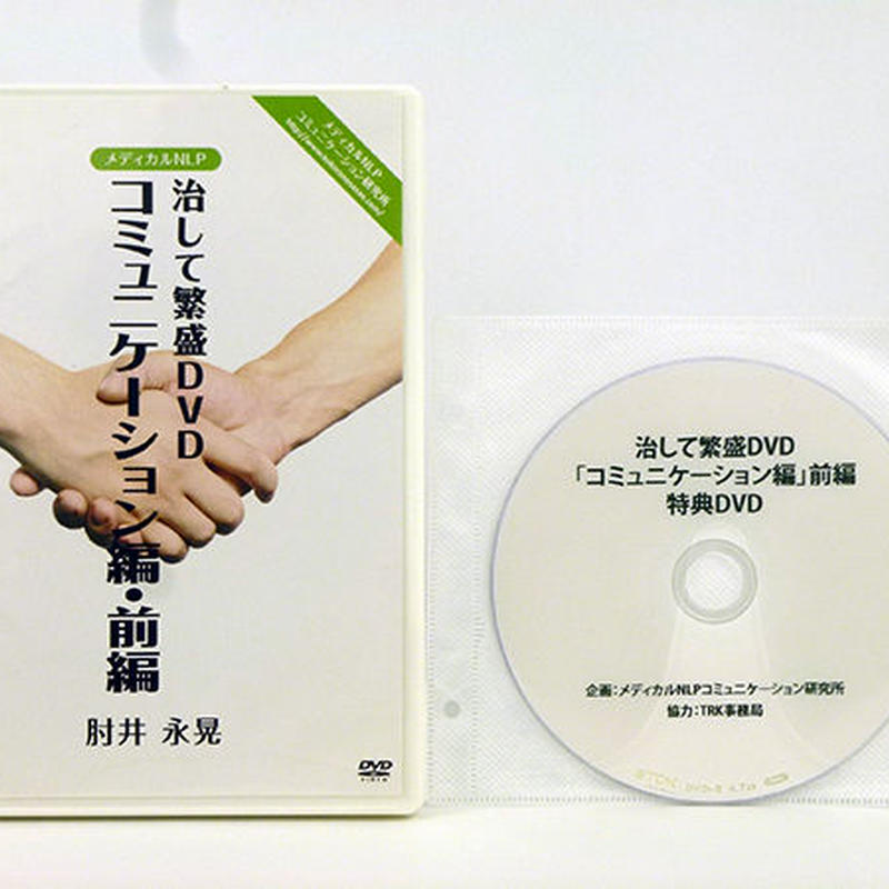 治して繁盛DVD 「コミュニケーション編・前編」