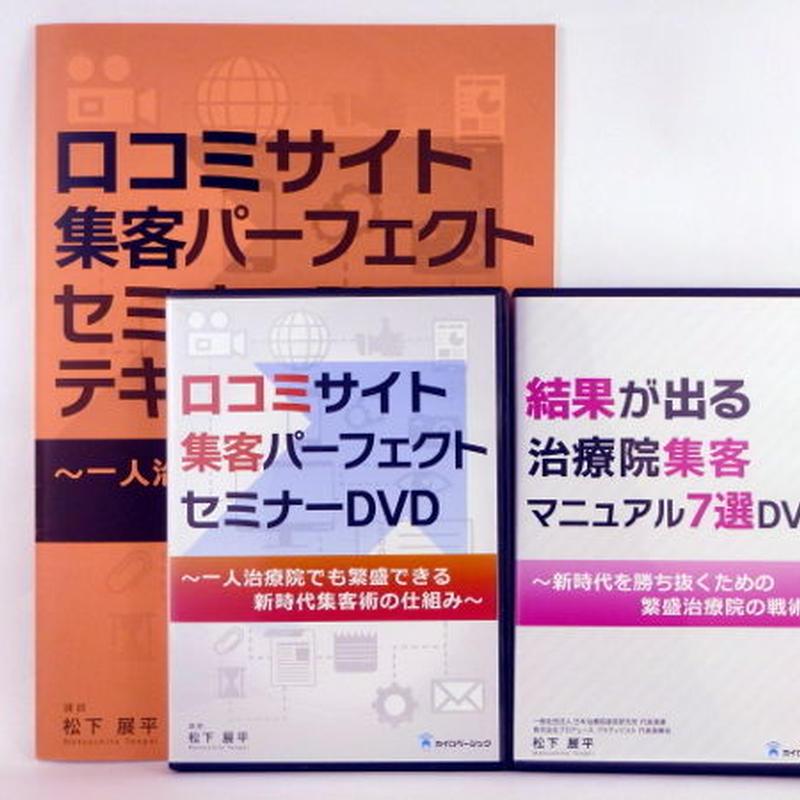 口コミサイト集客パーフェクトセミナー DVD 松下展平