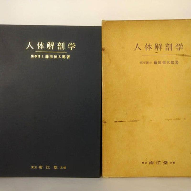 【書籍】人体解剖学  藤田恒太朗