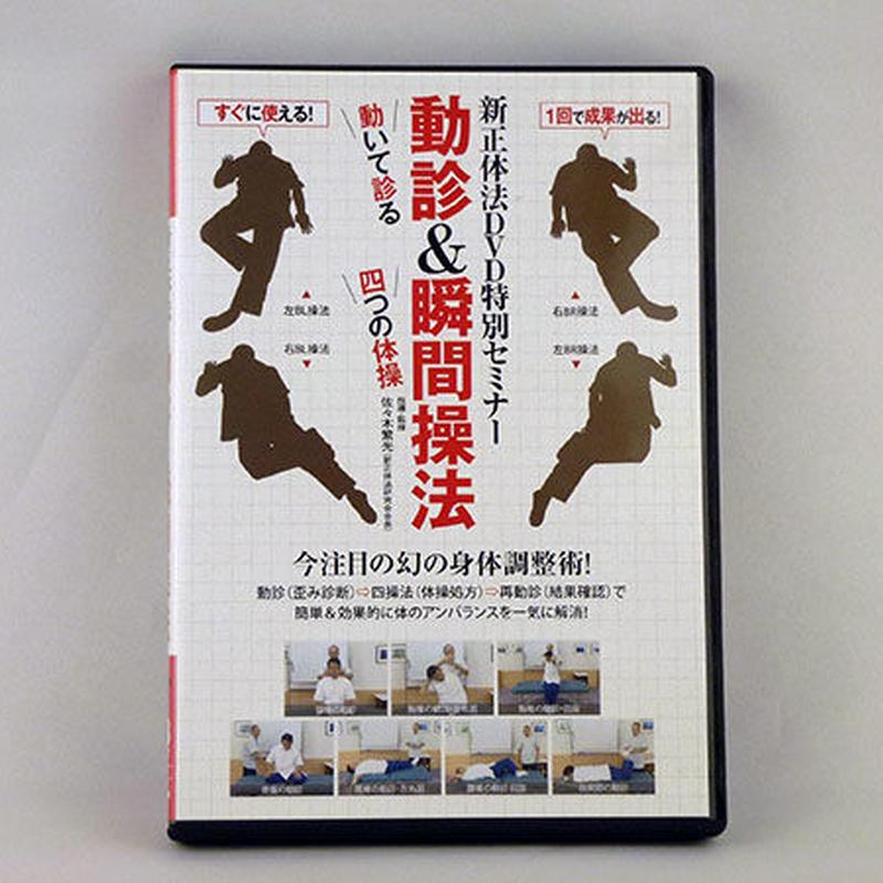 新正体法DVD特別セミナー 動診&瞬間操法 佐々木繁光
