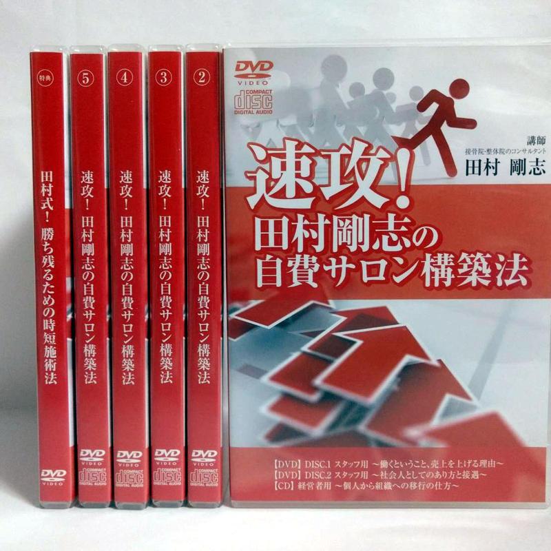 セール!【5ヶ月分】速攻! 田村剛志の自費サロン構築法 6ヶ月間完全マスターコースDVD