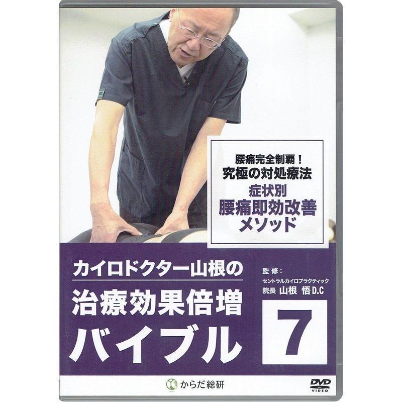 ドクター山根の治療効果倍増バイブル vol.7 山根悟