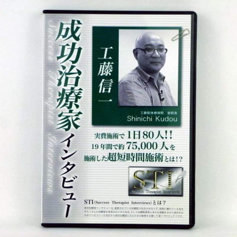 成功治療家インタビュー DVD 工藤信一