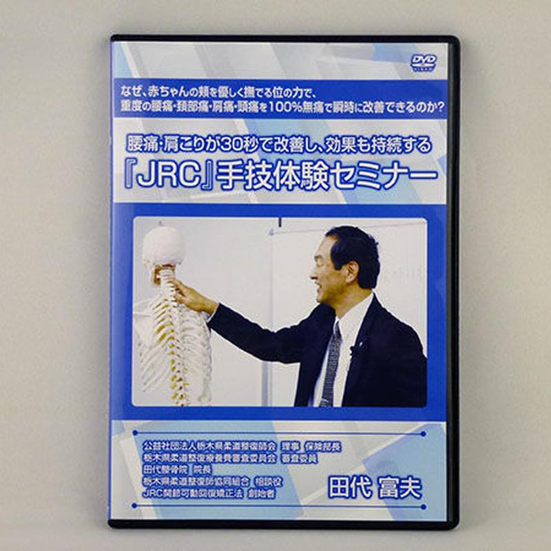 腰痛、肩コリが30秒で改善し、効果も持続する「JRC」手技体験セミナー  田代富夫