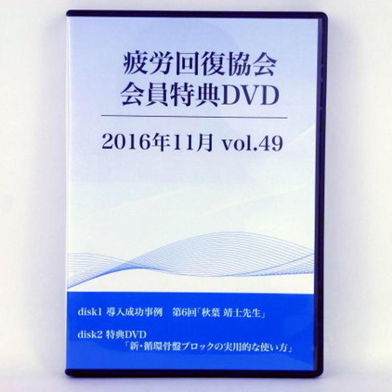 疲労回復協会 会員特典DVD Vol.49