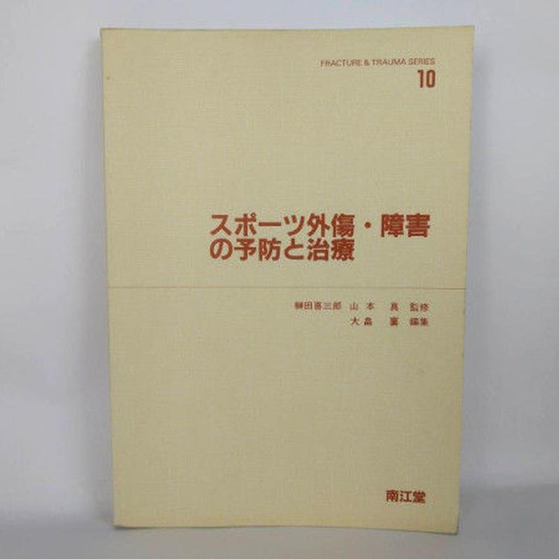 【書籍】スポーツ外傷・障害の予防と治療