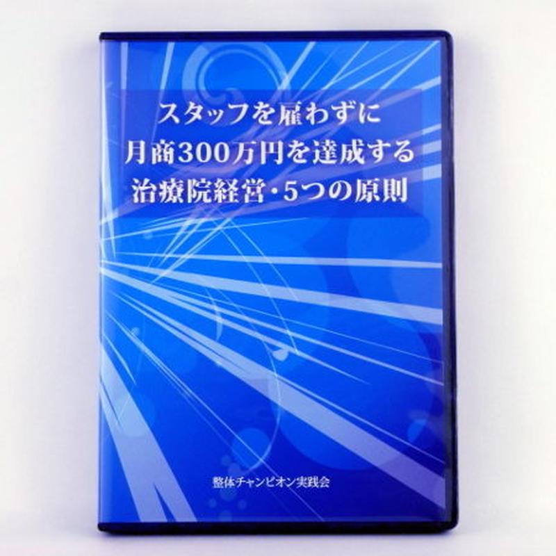 スタッフを雇わずに月商300万円を達成する治療院経営・5つの原則 田中宏
