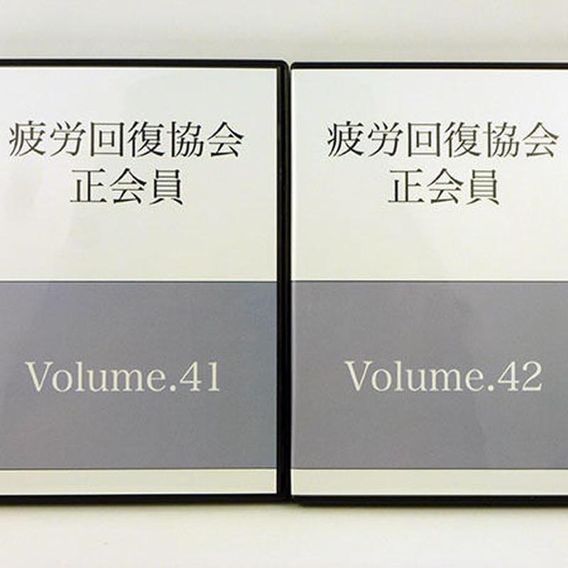 疲労回復協会正会員 DVD Volume.41、42
