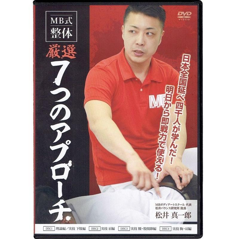 MB式整体 厳選7つのアプローチ 松井真一郎