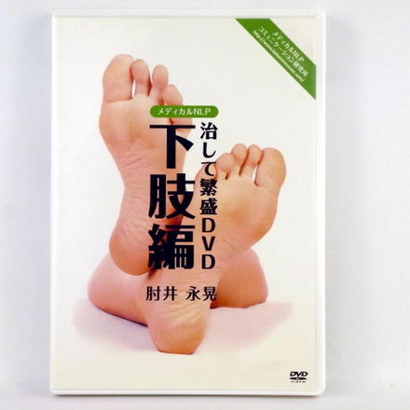 治して繁盛DVD 「下肢編」