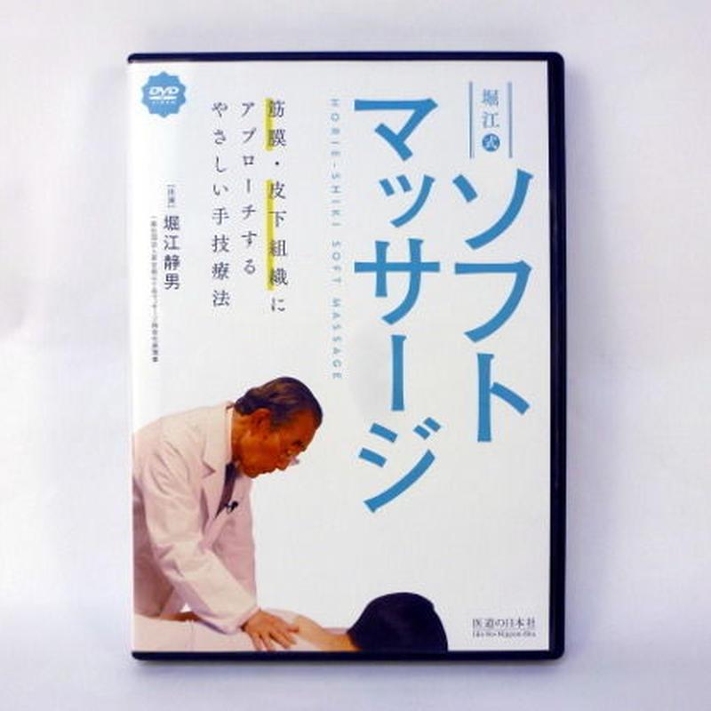 堀江式ソフトマッサージ 堀江静男