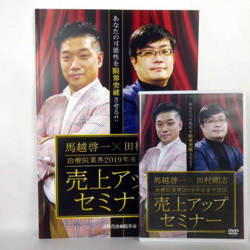 馬越啓一×田村剛志 2019年未来予想図売上アップセミナー