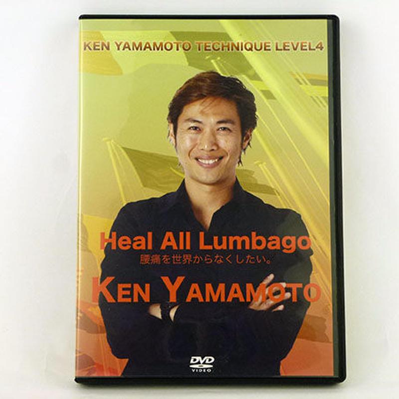 Ken Yamamoto TECHNIQUE LEVEL4