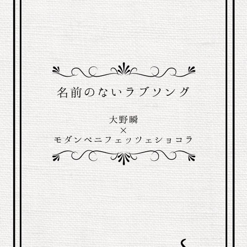 朗読劇CD「名前のないラブソング」