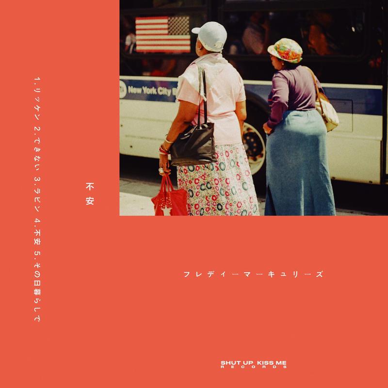 フレディーマーキュリーズ 1st EP 不安  mp3データ(320kbps)