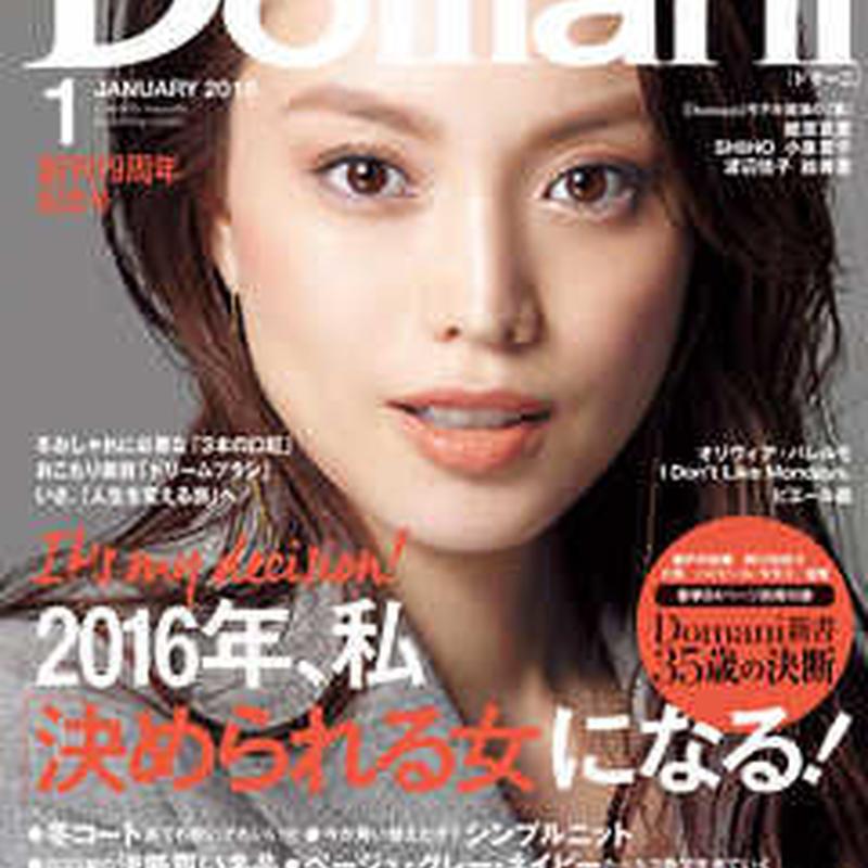雑誌掲載のご紹介(2016年春~夏)