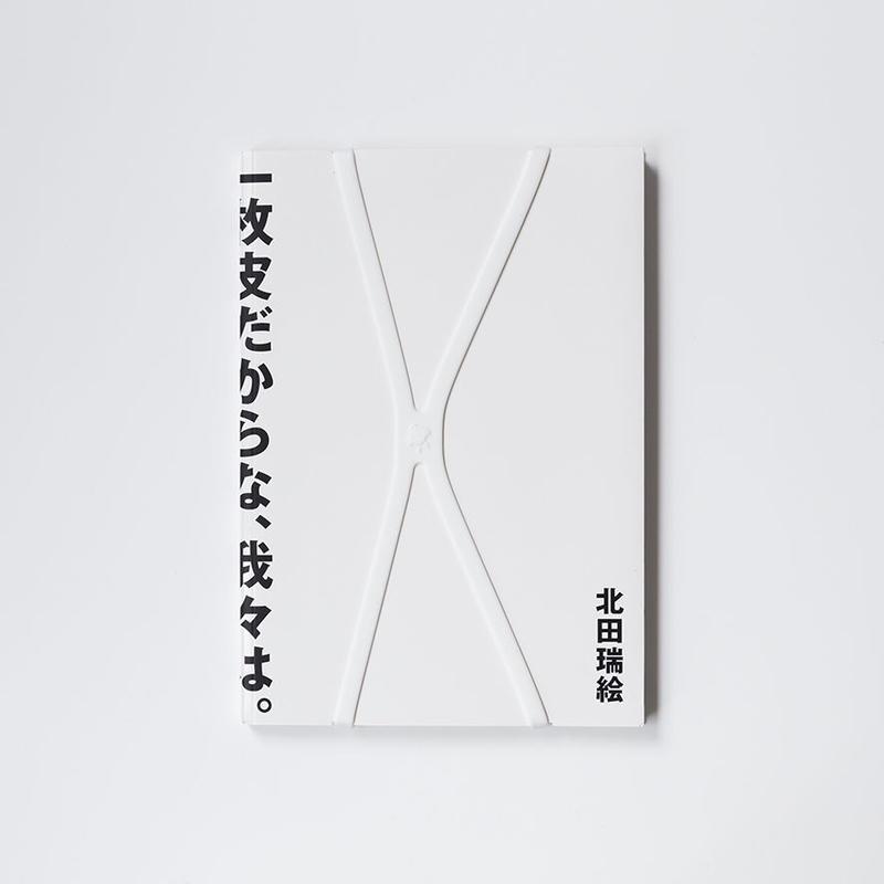 北田瑞絵『一枚皮だからな、我々は。』