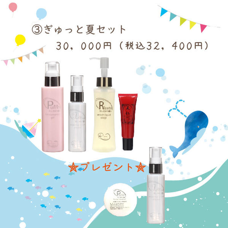 ぎゅっと夏セット(7,000円分プレゼント!)