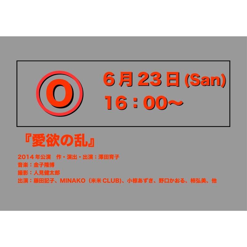 6月23日(日)16:00 Ⓞ「愛欲の乱」