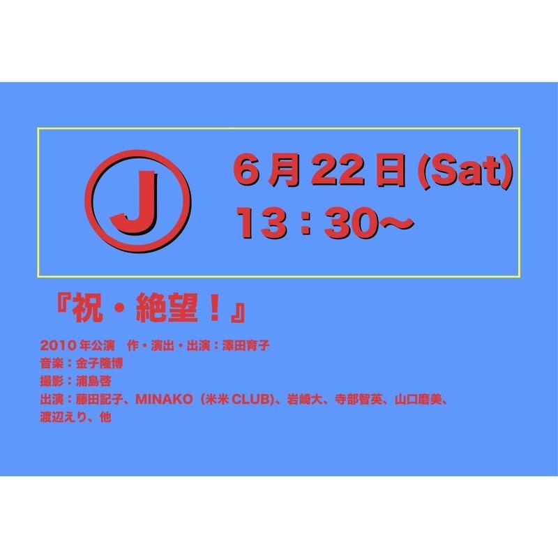 6月22日(土)13:30 Ⓙ「祝・絶望!」
