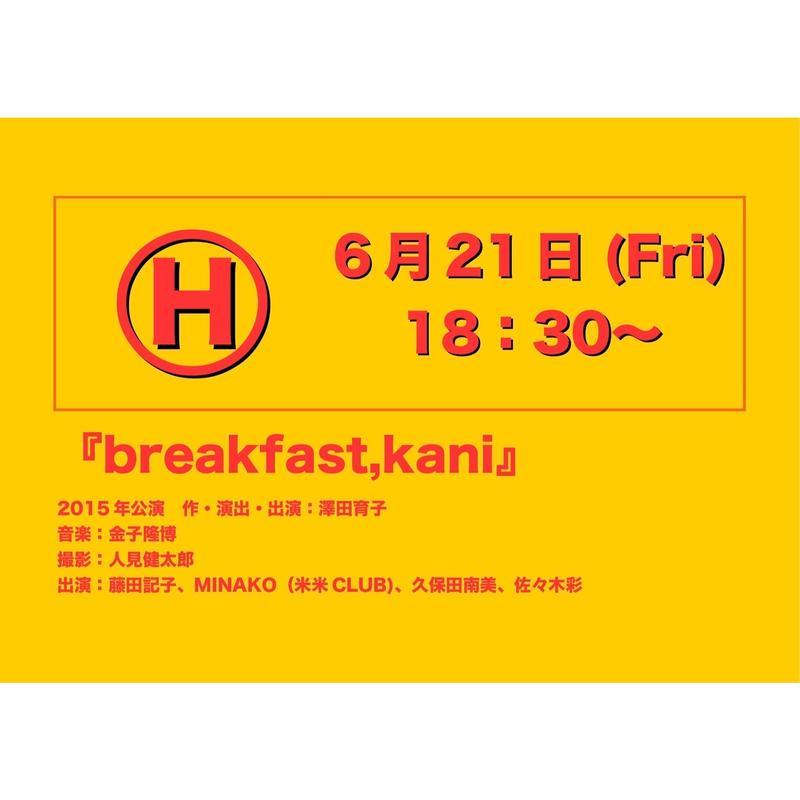 6月21日(金)18:30 Ⓗ「breakfast,kani」上映後、トークショウ(20:00〜21:00)付き ゲスト:入江雅人サマ!