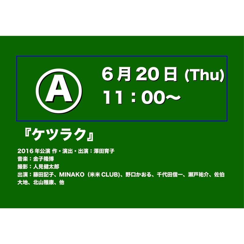 6月20日(木)11:00 Ⓐ「ケツラク」