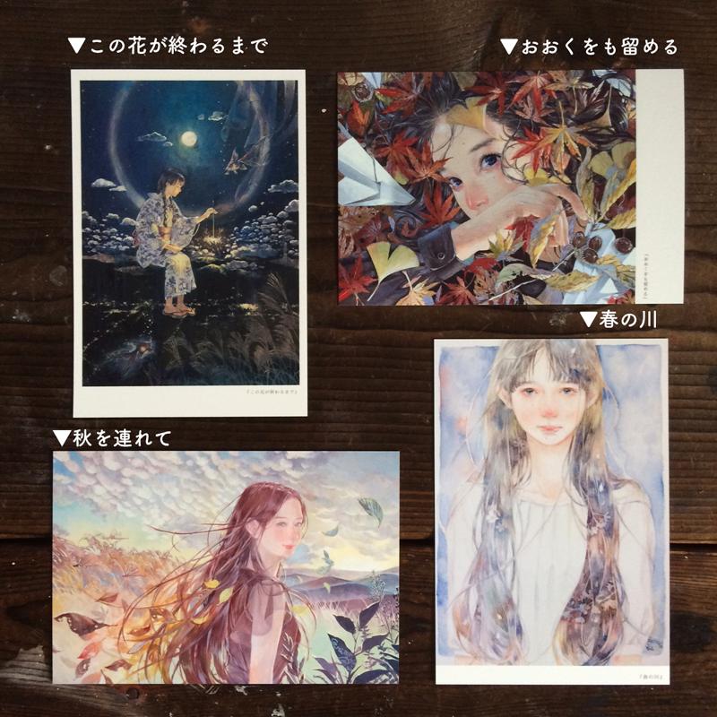 ポストカード16〜19