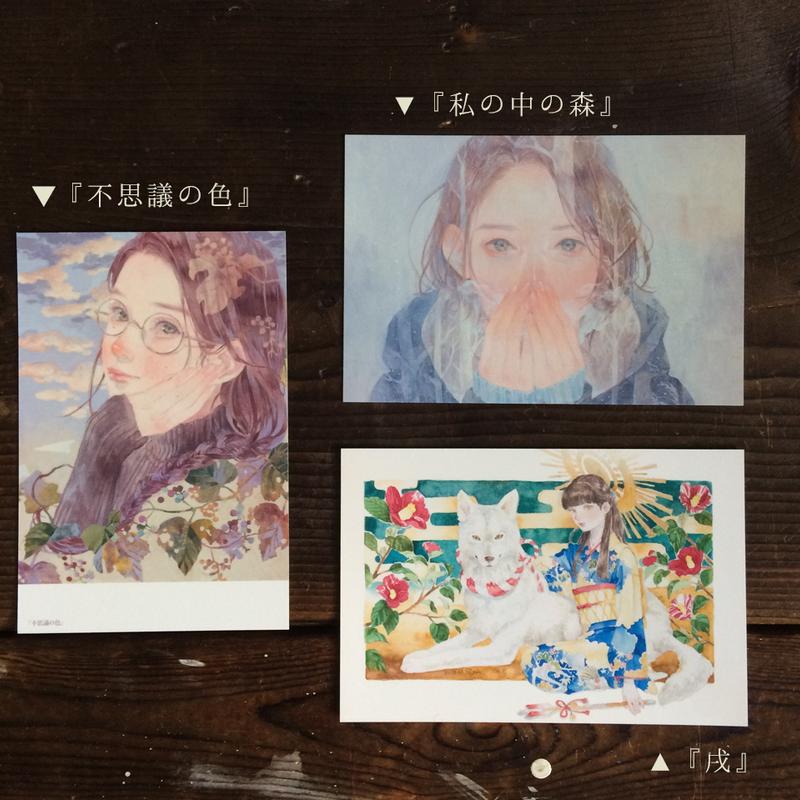ポストカード25〜27