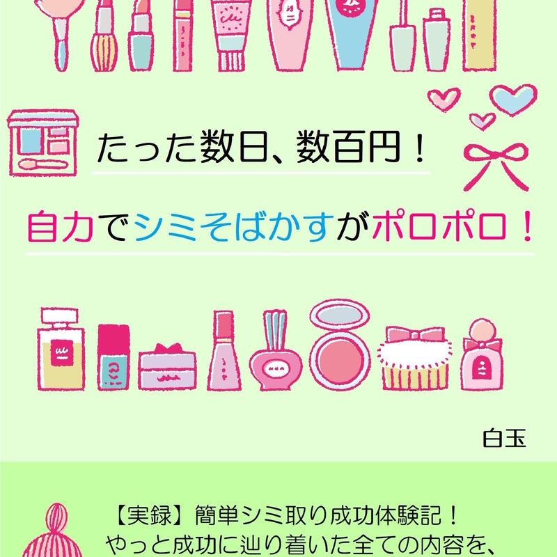 【たった数日、数百円! 自力でシミそばかすがポロポロ!】(パソコン・タブレットPC・スマートフォン用)