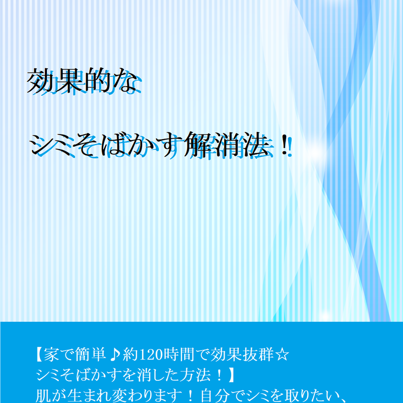 【効果的なシミそばかす解消法】(パソコン・タブレットPC・スマートフォン用)
