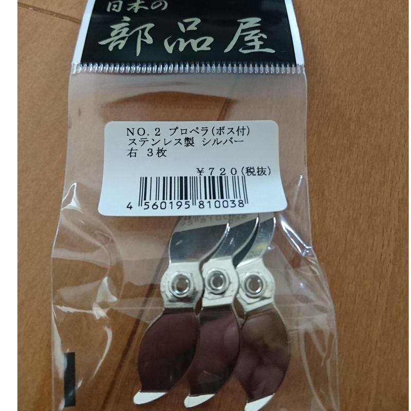 ついでに商品:日本の部品屋・NO.2プロペラ ホッツィービック同型