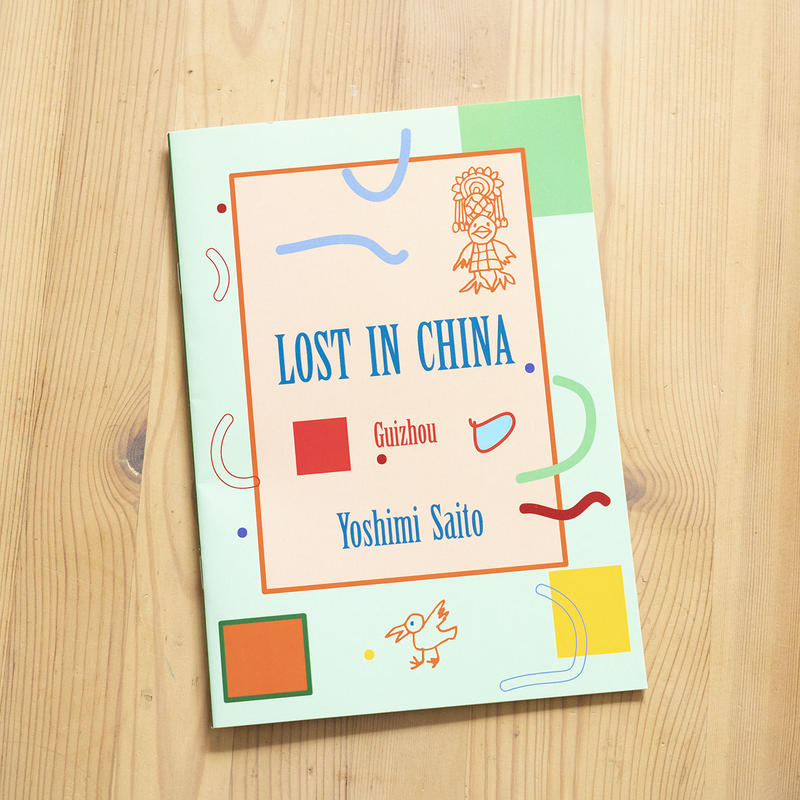 "『LOST IN CHINA』/ さいとうよしみ ""LOST IN CHINA"" / Yoshimi Saito"