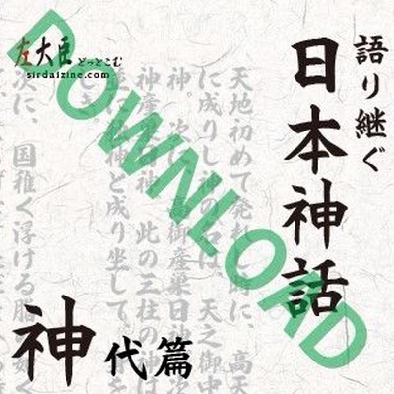 語り継ぐ日本神話~神代篇 ダウンロード版