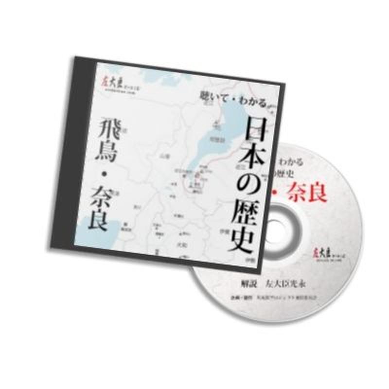聴いて・わかる。日本の歴史~飛鳥・奈良  DVD-ROM版